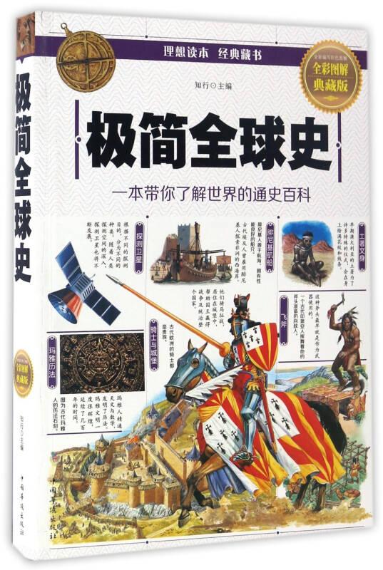 极简全球史(全彩图解典藏版)