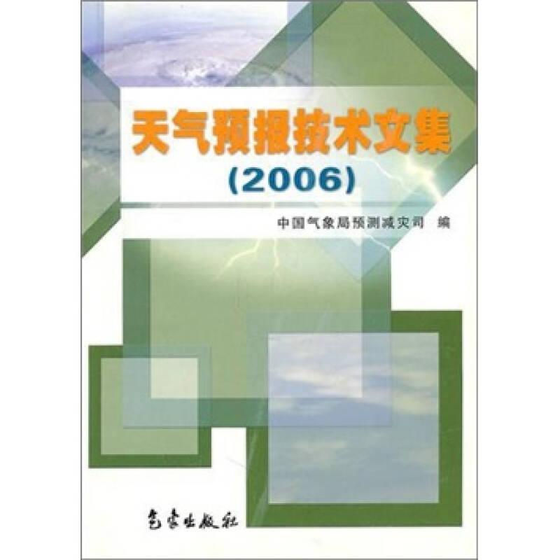 天气预报技术文集(2006)
