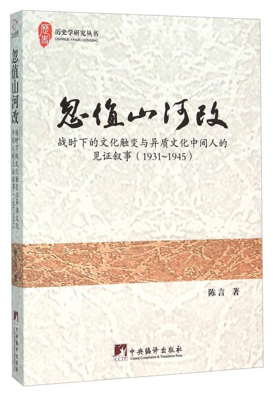 忽值山河改 战时下的文化触变与异质文化中间人的见证叙事(1931-1945)