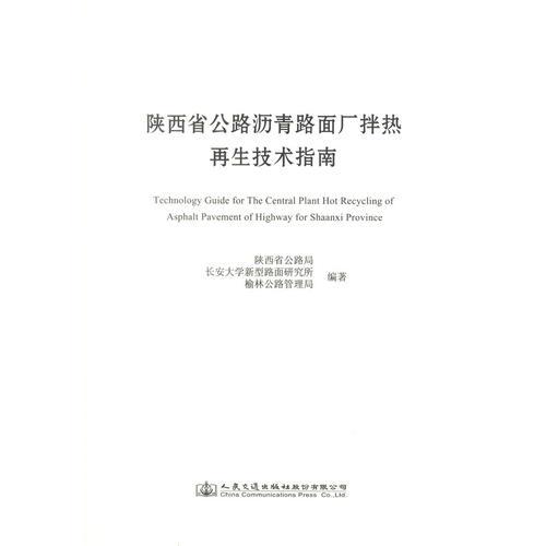 陕西省公路沥青路面厂拌热再生技术指南
