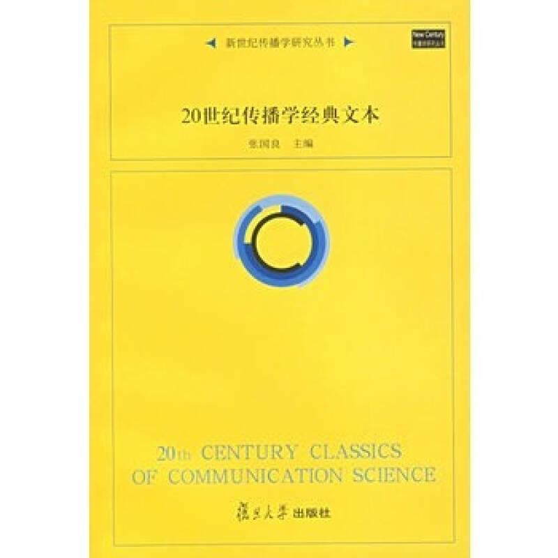 20世纪传播学经典文本