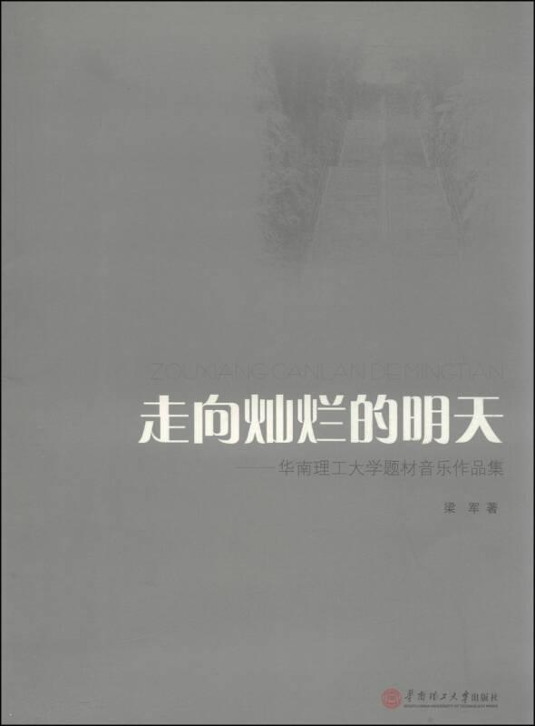 走向灿烂的明天:华南理工大学题材音乐作品集