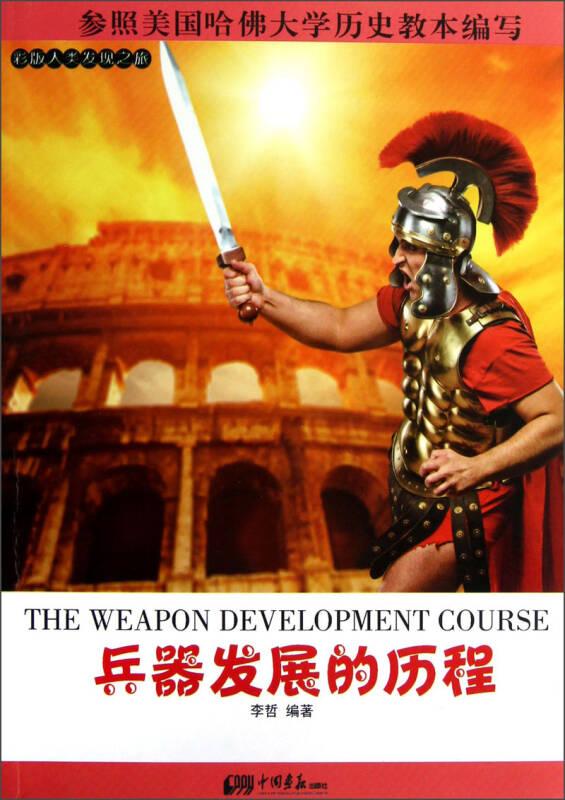 彩版人类发现之旅:兵器发展的历程