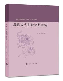 韩国古代楚辞资料汇编 . 下册