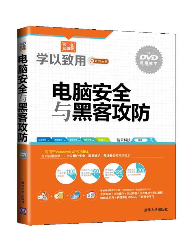 学以致用系列丛书:电脑安全与黑客攻防
