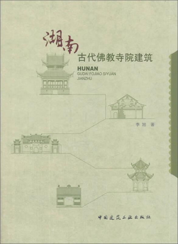 湖南古代佛教寺院建筑