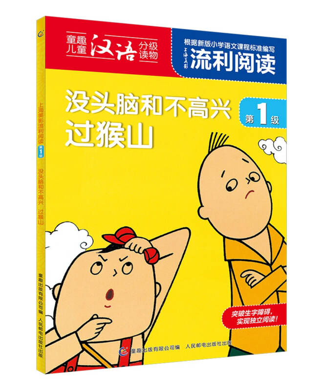 上海美影流利阅读第1级·没头脑和不高兴 过猴山