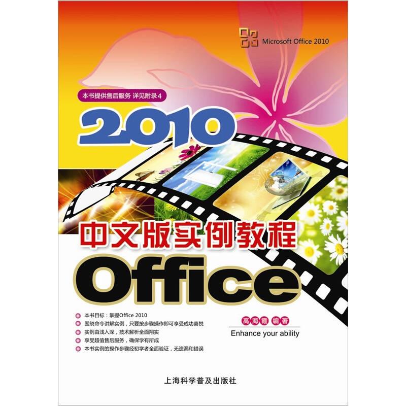 Office 2010 中文版实例教程