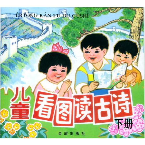 儿童看图读古诗(下册)