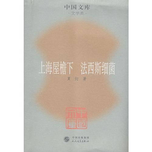 上海屋檐下 法西斯细菌