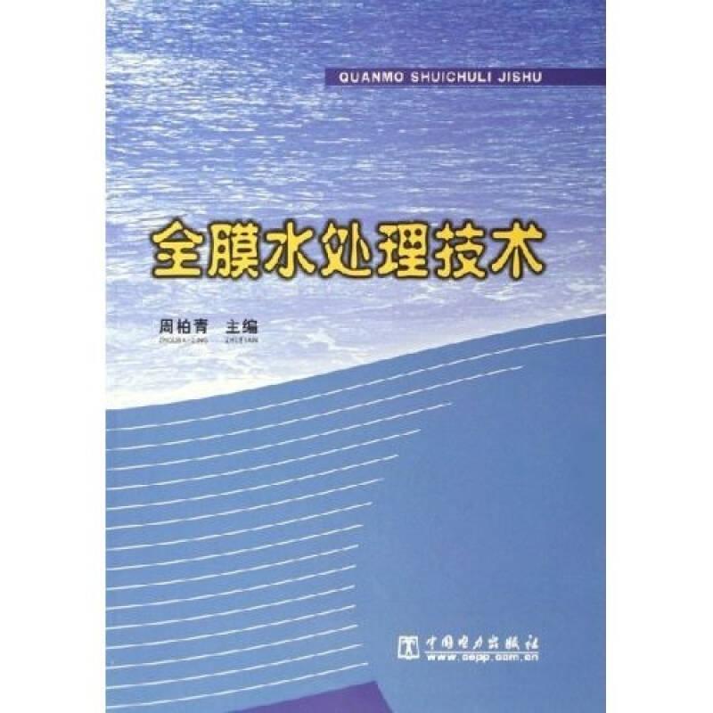 全膜水处理技术