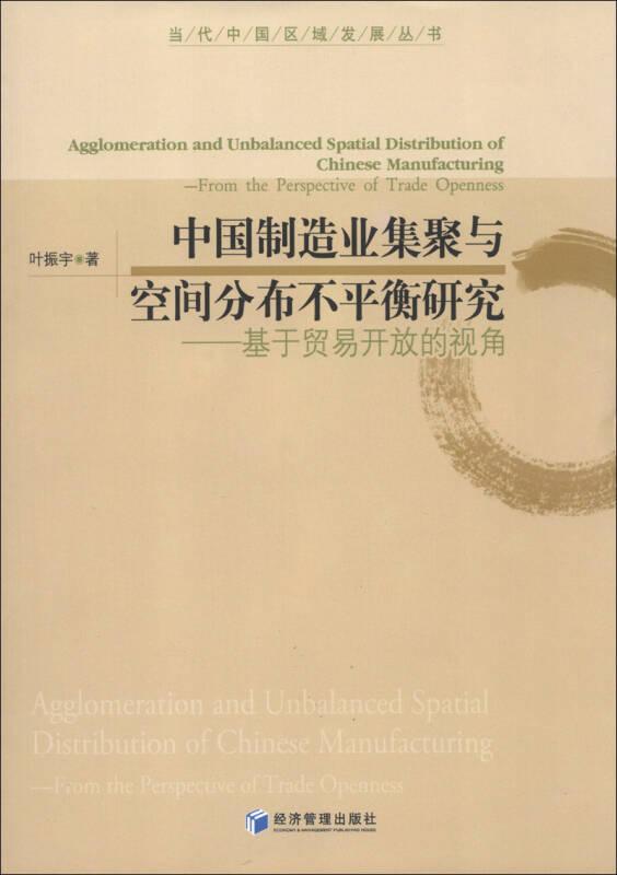 当代中国区域发展丛书·中国制造业集聚与空间分布不平衡研究:基于贸易开放的视角