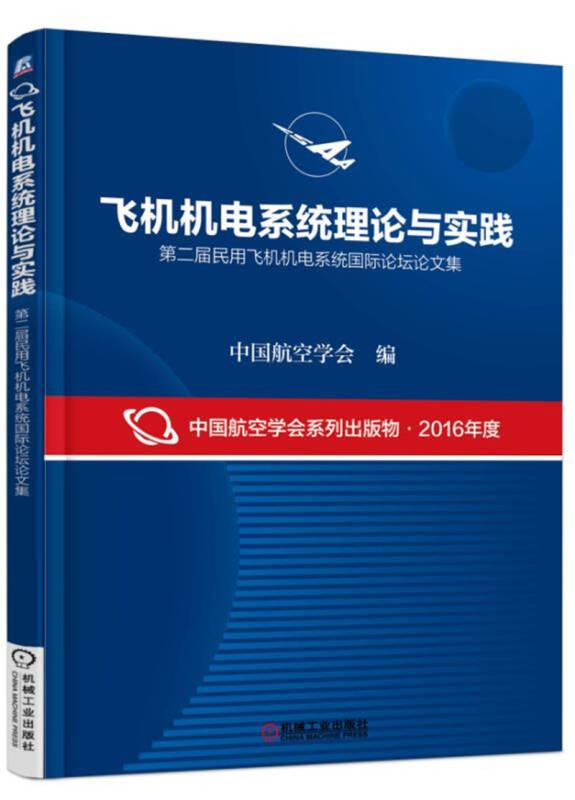 飞机机电系统理论与实践 第二届民用飞机机电系统国际论坛论文集