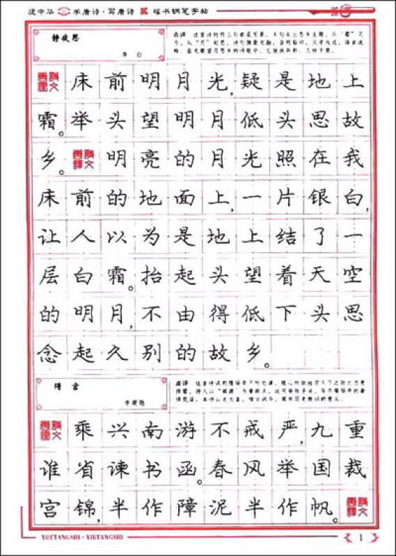 庞中华学唐诗写唐诗2(楷书修订版)