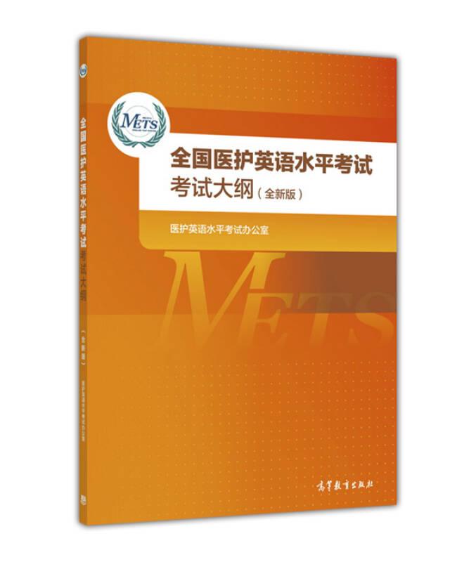 全国医护英语水平考试考试大纲(全新版)