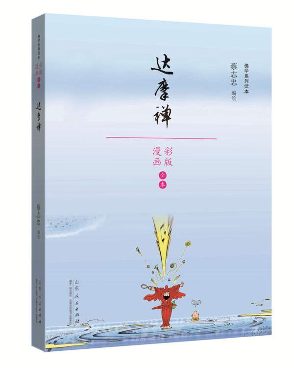 蔡志忠漫画佛学系列·达摩禅