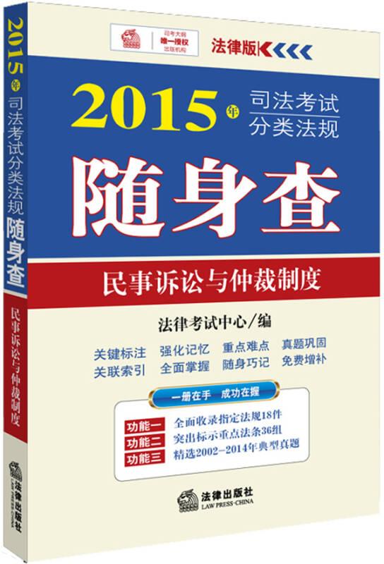 2015年司法考试分类法规随身查:民事诉讼法与仲裁制度