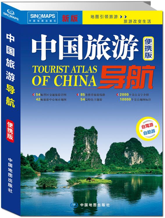中国旅游导航(便携版)升级版