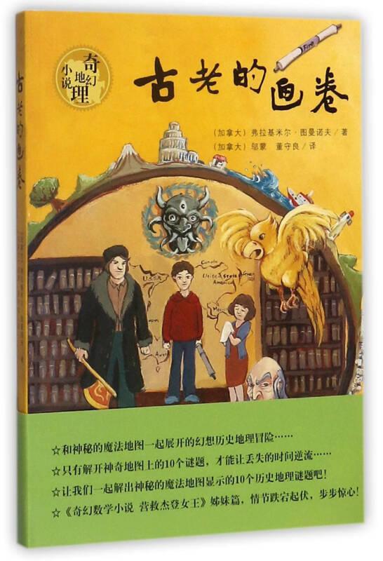 古老的画卷/奇幻地理小说