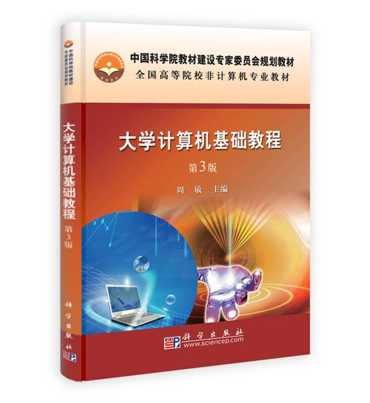 大学计算机基础教程(第3版)