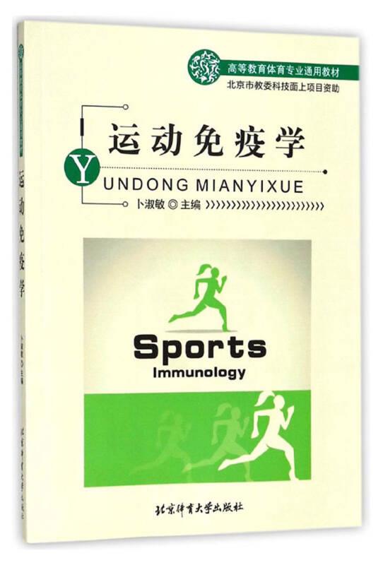 运动免疫学/高等教育体育专业通用教材