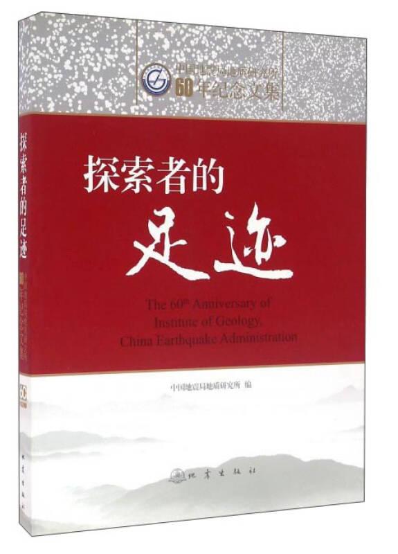 探索者的足迹 中国地震局地质研究所60年纪念文集