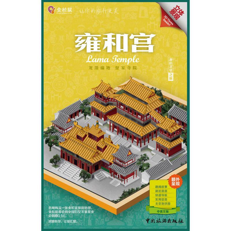 金松鼠旅游地图:雍和宫(汉英对照)