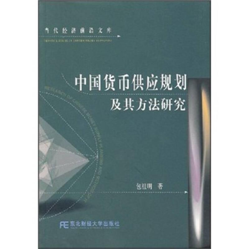 中国货币供应规划及其方法研究