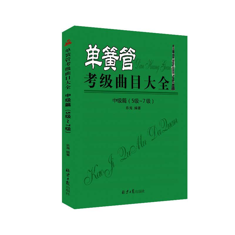 单簧管考级曲目大全(中级篇5级~7级)