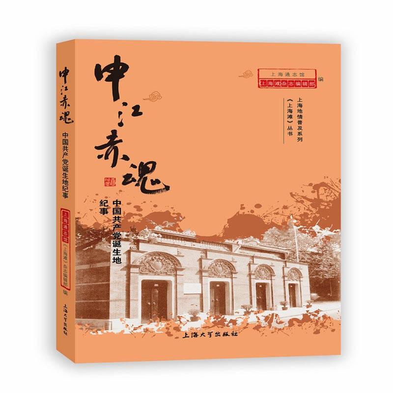 申江赤魂:中国共产党诞生地纪事