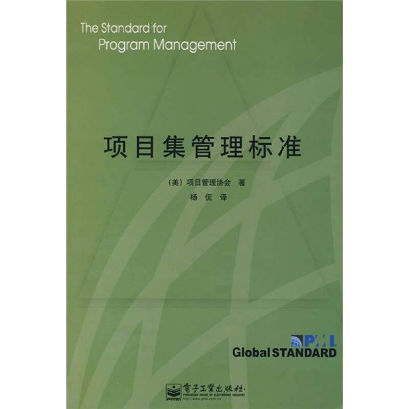 项目集管理标准