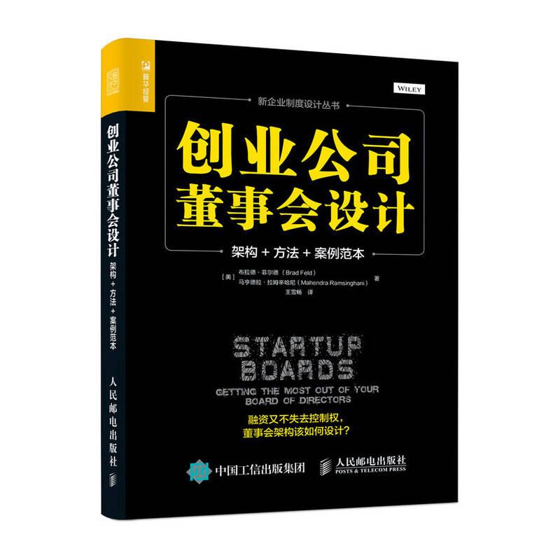 创业公司董事会设计 架构 方法 案例范本