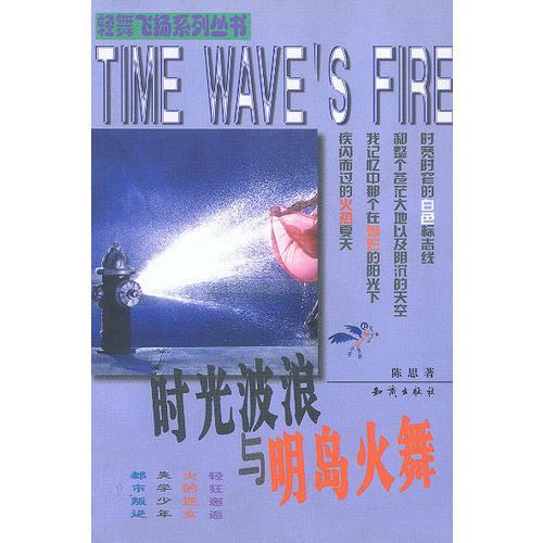 时光波浪与明岛火舞