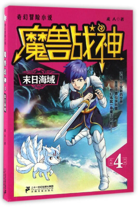 魔兽战神(4) 末日海域/奇幻冒险小说
