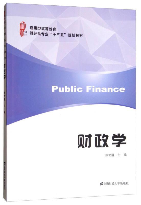 """财政学/应用型高等教育财经类专业""""十三五""""规划教材"""