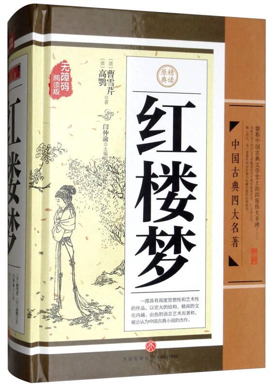 红楼梦(无障碍阅读版)/中国古典四大名著