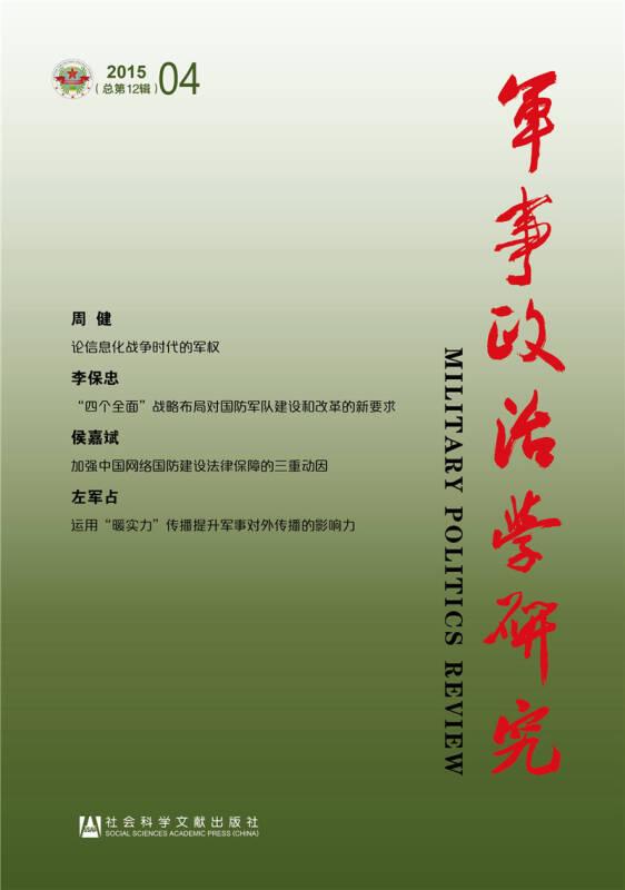 军事政治学研究(2015年第4辑 总第12辑)