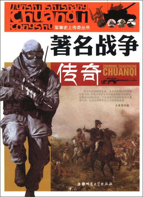 军事史上传奇丛书:著名战争传奇