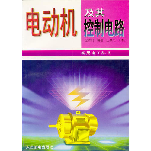 电动机及其控制电路