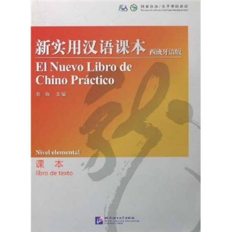 新实用汉语课本:课本(西班牙语版)