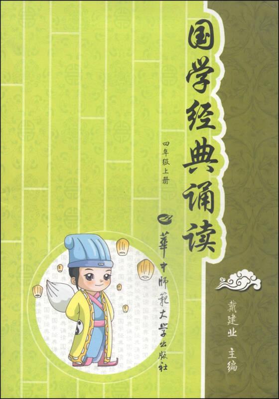 国学经典诵读(四年级上册)