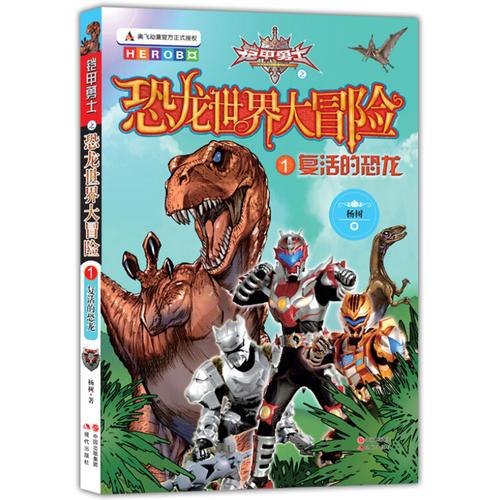 复活的恐龙:铠甲勇士之恐龙世界大冒险1