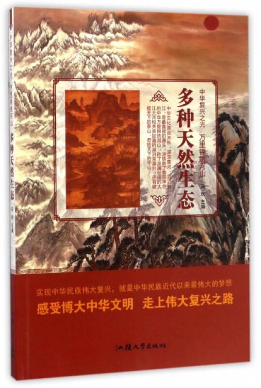 多种天然生态/中华复兴之光