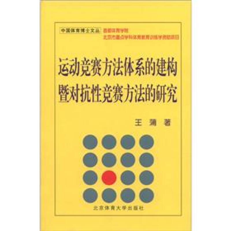 中国体育博士文丛:运动竞赛方法体系的建构暨对抗性竞赛方法的研究