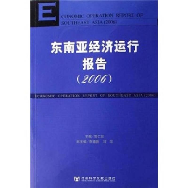 东南亚经济运行报告2006