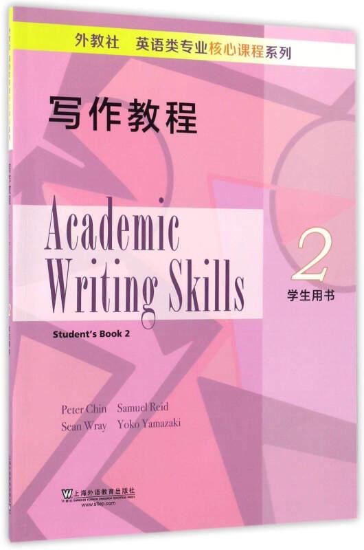 外教社英语类专业核心课程系列:写作教程(2 学生用书)