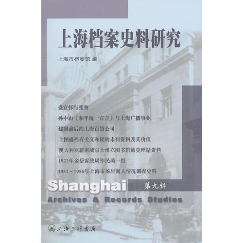 上海档案史料研究(第九辑)