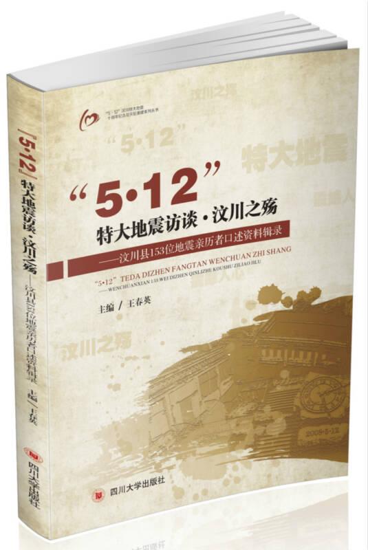 """""""5.12""""特大地震访谈.汶川之殇——汶川县153位地震亲历者口述资料辑录"""