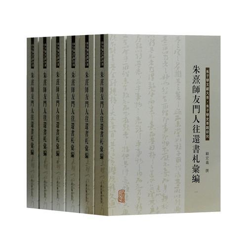 朱熹师友门人往还书札汇编(全六册)