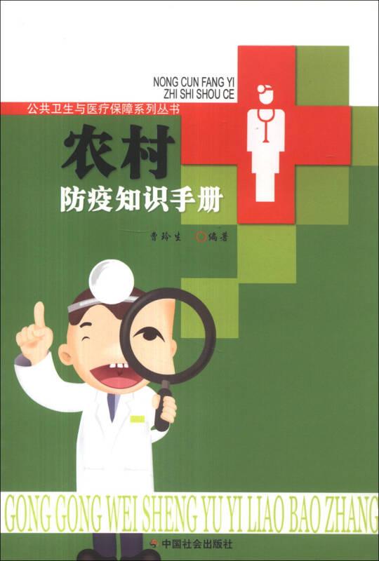 公共卫生与医疗保障系列丛书:农村防疫知识手册